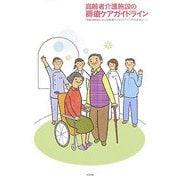高齢者介護施設の褥瘡ケアガイドライン [単行本]
