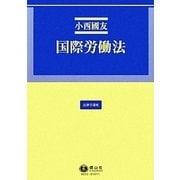 国際労働法(法律学講座) [全集叢書]