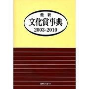 最新文化賞事典2003-2010 [事典辞典]