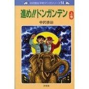 進め!!ドンガンデン 上巻(中沢啓治平和マンガシリーズ 14) [単行本]