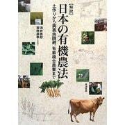 解説 日本の有機農法―土作りから病害虫回避、有畜複合農業まで [単行本]