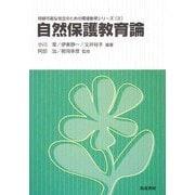 自然保護教育論(持続可能な社会のための環境教育シリーズ〈2〉) [単行本]