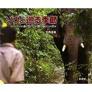 ゾウと巡る季節―ミャンマーの森に息づく巨獣と人びとの営み [単行本]