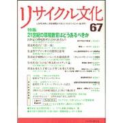 リサイクル文化 67 [全集叢書]