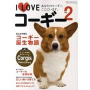 I Loveコーギー Vol.2-あなたのコーギー、ここにいます。(NEKO MOOK 1677) [ムックその他]