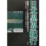 日本異界紀行 [単行本]
