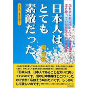日本人はとても素敵だった―忘れ去られようとしている日本国という名を持っていた台湾人の心象風景(シリーズ日本人の誇り〈1〉) [単行本]