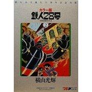 カラー版鉄人28号限定版BOX〈2〉ブラック博士の巻 [単行本]
