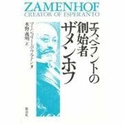 ザメンホフ―エスペラントの創始者 [単行本]