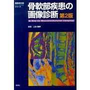 骨軟部疾患の画像診断 第2版(画像診断別冊KEY BOOKシリーズ) [単行本]