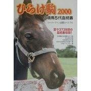 ひらけ駒―3歳馬5代血統表〈2000〉 [事典辞典]
