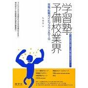 学習塾・予備校業界 就職・転職ガイドブック〈2010〉 [単行本]