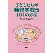 子どもたちが動物を救う101の方法 改訂版 [単行本]
