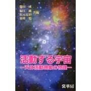 活動する宇宙―天体活動現象の物理 [単行本]