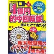 ロト6は「4億円的中回転盤」を回すだけで当たる!〈平成23年度版〉 [単行本]
