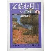 文読む月日〈下〉(ちくま文庫) [文庫]