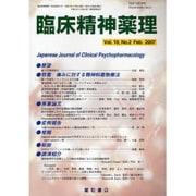 臨床精神薬理 第10巻2号 [単行本]