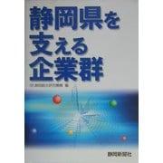 静岡県を支える企業群 [単行本]