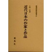近代日本の作家と作品(新典社研究叢書 41)