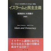イスラームと民主主義(成文堂選書) [単行本]