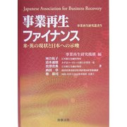 事業再生ファイナンス―米・英の現状と日本への示唆(事業再生研究叢書) [単行本]