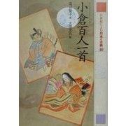 21世紀によむ日本の古典〈10〉小倉百人一首 [単行本]