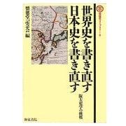 世界史を書き直す 日本史を書き直す―阪大史学の挑戦(懐徳堂ライブラリー〈8〉) [全集叢書]