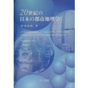 20世紀の日本の都市地理学 [単行本]