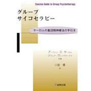 グループサイコセラピー―ヤーロムの集団精神療法の手引き 新装版 [単行本]