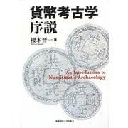 貨幣考古学序説 [単行本]