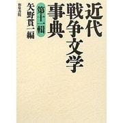 近代戦争文学事典〈第11輯〉 [事典辞典]