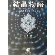 結晶物語―水が教えてくれたこと(サンマーク文庫) [文庫]