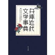 兵庫近代文学事典(和泉事典シリーズ) [事典辞典]