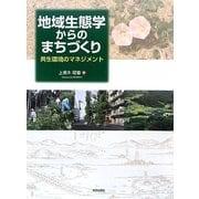地域生態学からのまちづくり―共生環境のマネジメント [単行本]