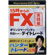 DVD 15時からのFX 実践編