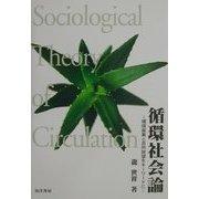 循環社会論―環境産業と自然欲望をキーワードに [単行本]