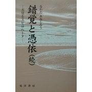 錯覚と憑依(続)―天皇とスピロヘータ [単行本]