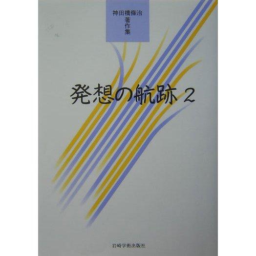 発想の航跡〈2〉(神田橋条治著作集) [単行本]