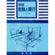 金融と銀行 新版 (リーディングスエコノミックス) [全集叢書]