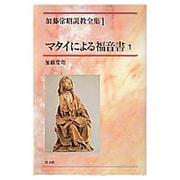 マタイによる福音書 1(加藤常昭説教全集 1) [全集叢書]