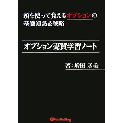 オプション売買学習ノート―頭を使って覚えるオプションの基礎知識&戦略 [単行本]