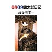 0809健太郎日記 [単行本]