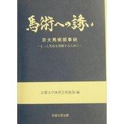 馬術への誘い―京大馬術部事始 もっと馬術を理解するために [単行本]