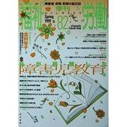 季刊福祉労働 82(1999Spring) [単行本]