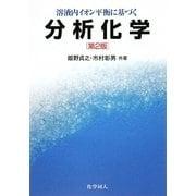 溶液内イオン平衡に基づく分析化学 第2版 [単行本]