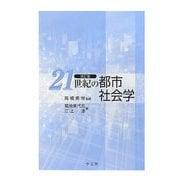 21世紀の都市社会学 改訂版 [単行本]