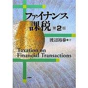 ファイナンス課税 第2版 [単行本]