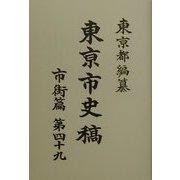東京市史稿 市街篇〈第49〉 復刻版 [全集叢書]