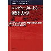 コンピュータによる流体力学 [単行本]