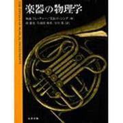 楽器の物理学 [単行本]